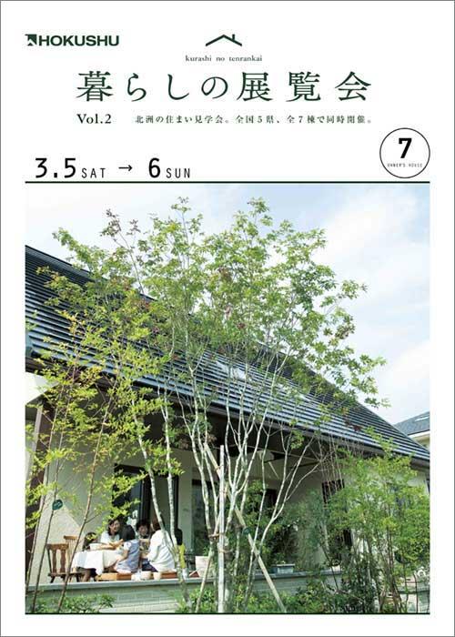 暮らしの展覧会Vol.2 北洲の住まい見学会。全国5県、全7邸で同時開催。