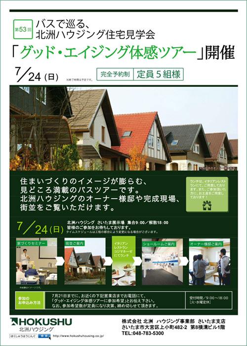 さいたま支店「グッド・エイジング体感ツアー」開催7/24