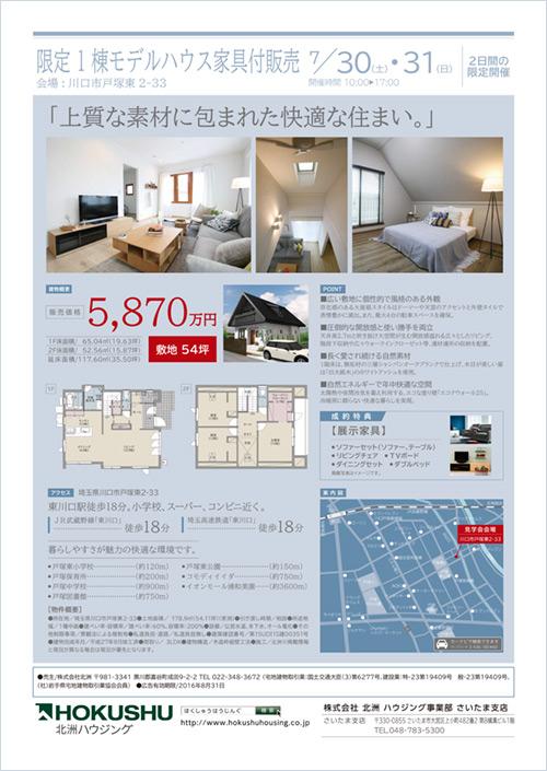 川口市「モデルハウス家具付販売会」開催