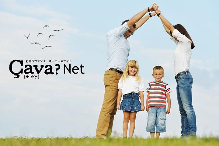 北洲ハウジング オーナーズサイト(おーなーずさいと) Çava? Net(サ・ヴァネット)