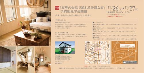 仙台市「家族の会話で溢れる快適な家」予約制見学会開催11/26・27