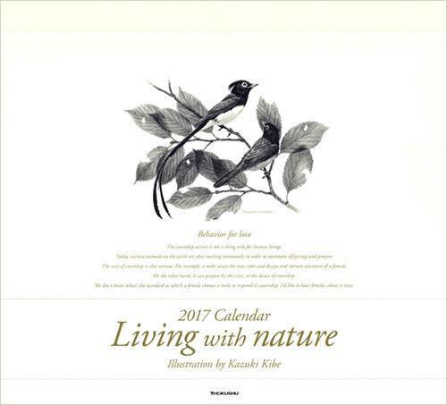 2017年オリジナルカレンダー「Living with nature」完成