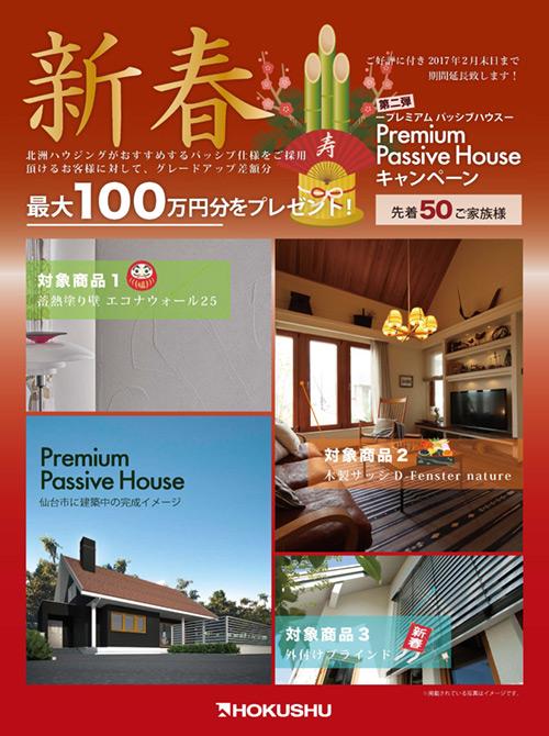 新春 Premium Passive House キャンペーン