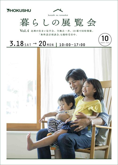 暮らしの展覧会Vol.4 北洲の住まい見学会。全拠点10邸で 3/18・19・20同時開催。