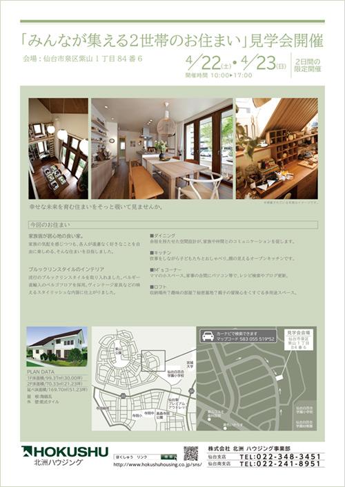 仙台市「みんなが集える2世帯のお住まい」見学会開催 4/22・23