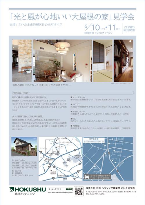 さいたま市「光と風が心地いい大屋根の家」見学会開催 6/10・11