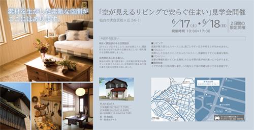 仙台市「空が見えるリビングで安らぐ住まい」見学会開催 6/17・18