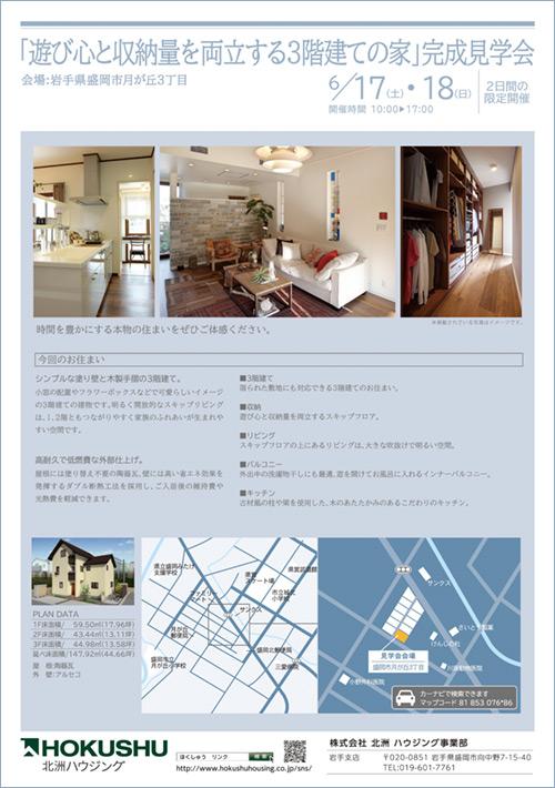 盛岡市「遊び心と収納を両立する3階建ての家」完成見学会開催 6/17・18