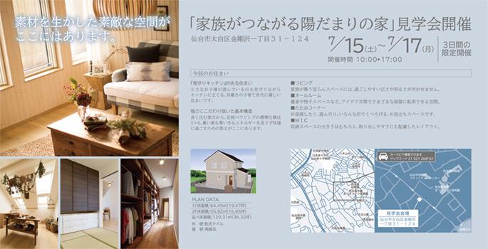 仙台市「家族がつながる陽だまりの家」見学会開催7/15・16・17