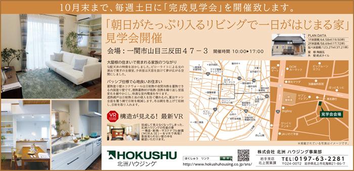岩手県一関市「朝日がたっぷり入るリビングで一日がはじまる家」見学会開催