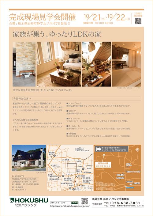 栃木県栃木市「家族が集う、ゆったりLDKの家」完成現場見学会開催10/21・22