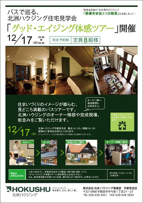宇都宮支店「グッド・エイジング体感ツアー」開催12/17
