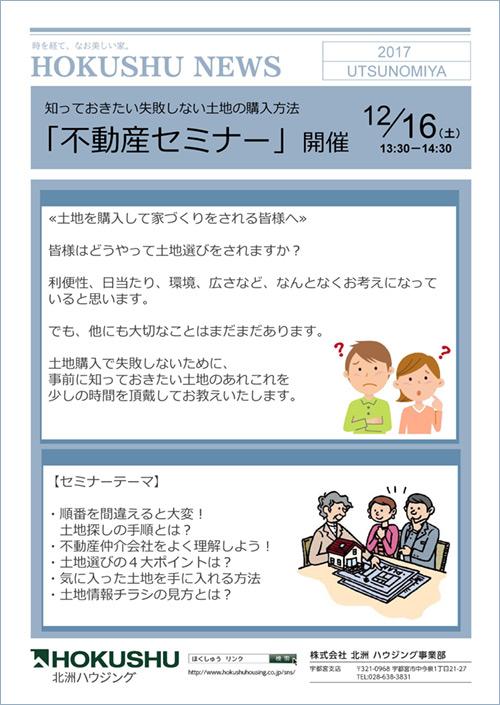 宇都宮支店「不動産セミナー」開催12/16