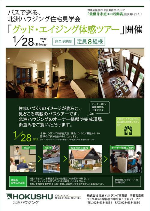 宇都宮支店「グッド・エイジングツアー」開催1/28