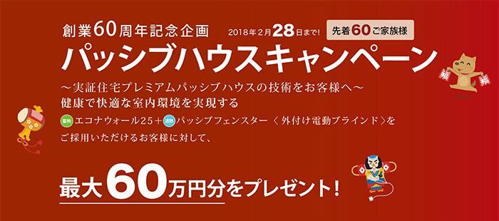創業60周年記念企画 パッシブハウスキャンペーン 最大60万円分をプレゼント!