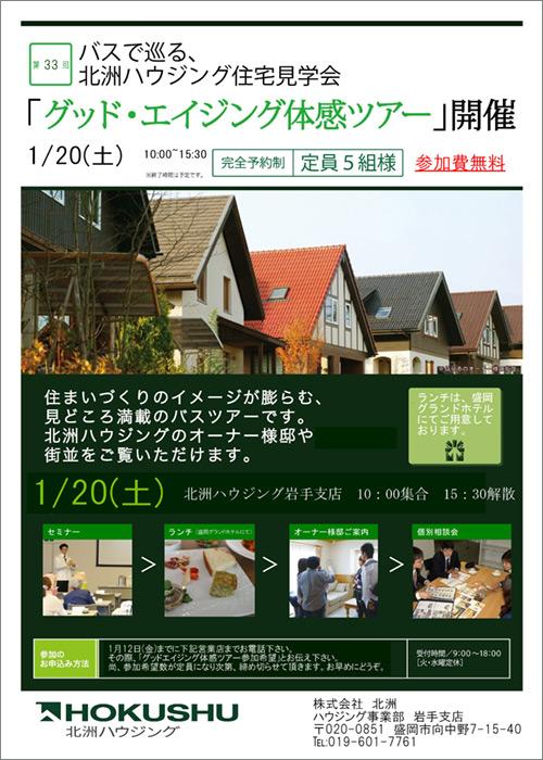 岩手支店「グッド・エイジング体感ツアー」開催1/20