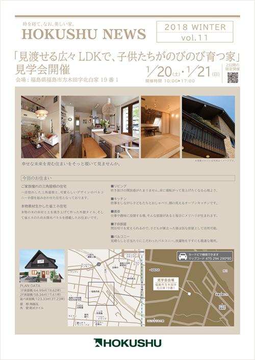 福島県福島市「見渡せる広々LDKで、子供たちがのびのび育つ家」完成現場見学会開催1/20・21