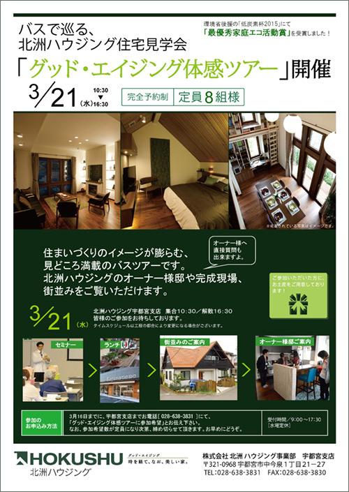宇都宮支店「グッド・エイジング体感ツアー」開催3/21