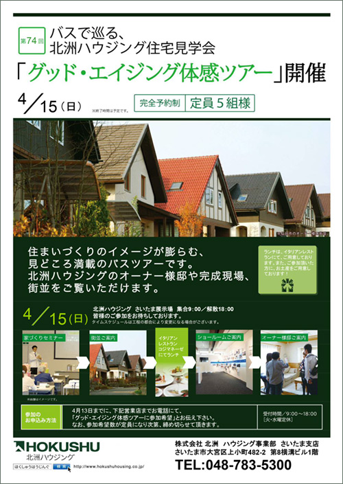 さいたま支店「グッド・エイジング体感ツアー」開催4/15