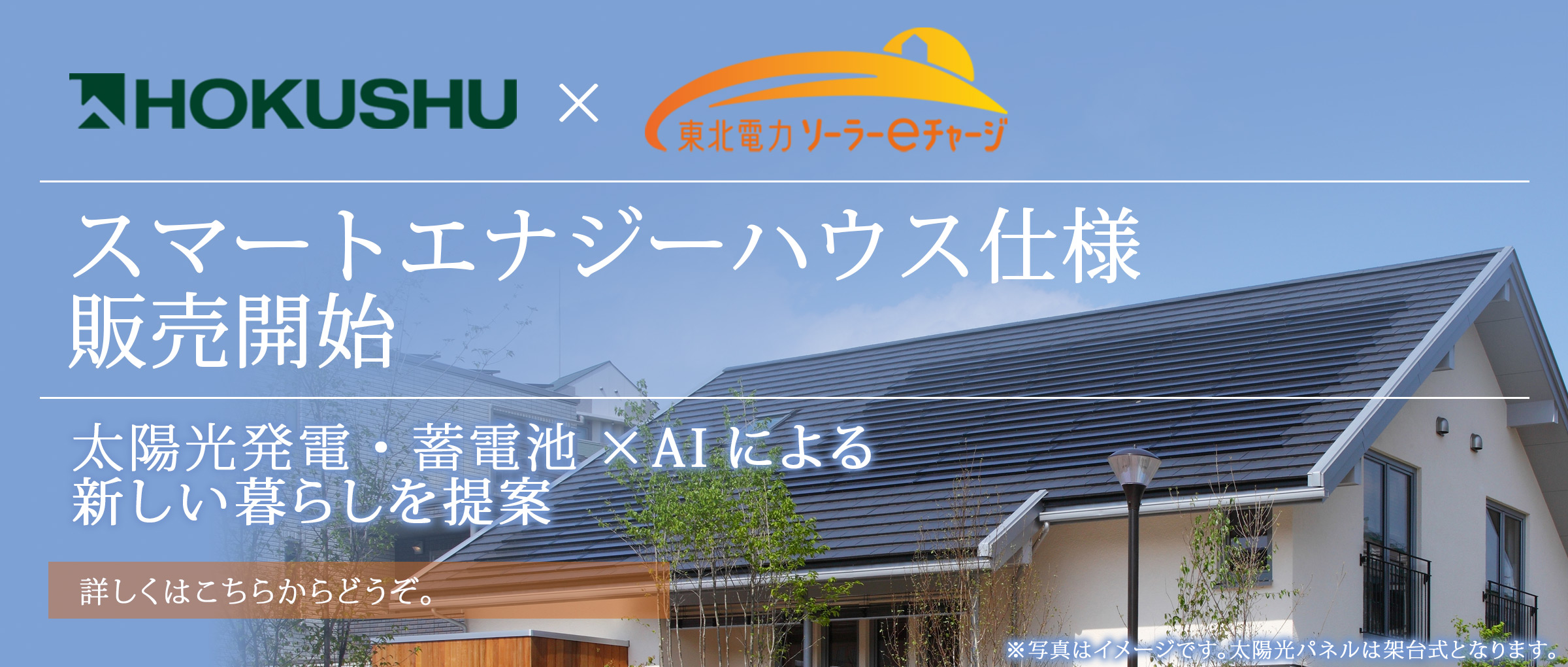スマートエナジーハウス仕様を販売開始 東北電力ソーラーeチャージと業務提携