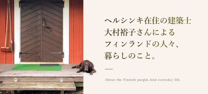 フィンランドで暮らしてみたら