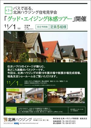 福島支店「グッド・エイジング体感ツアー」11/1開催