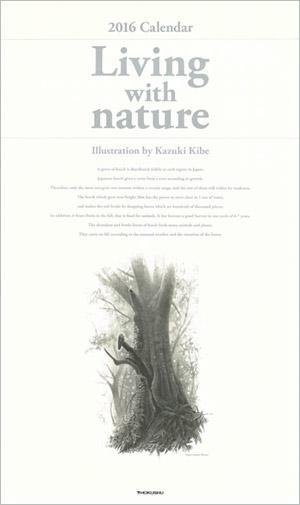 2016 Calendar Living with nature