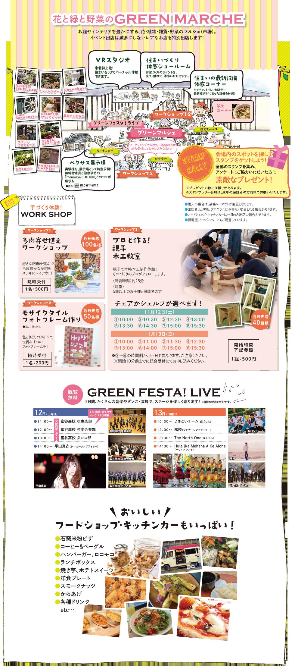 北洲 GREEN FESTA! 2016