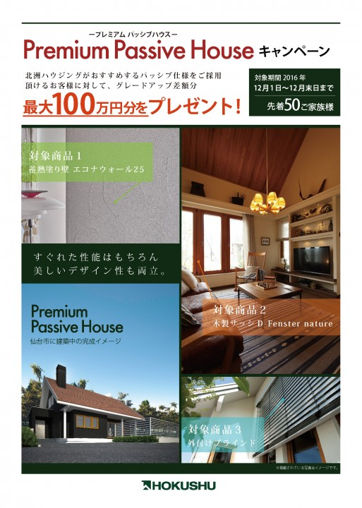 hokushu_premium_passive_house
