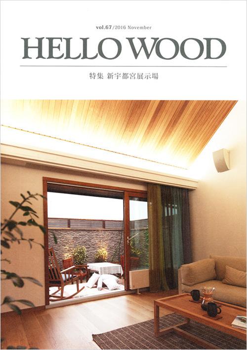 HELLO WOOD Vol.67 完成しました。