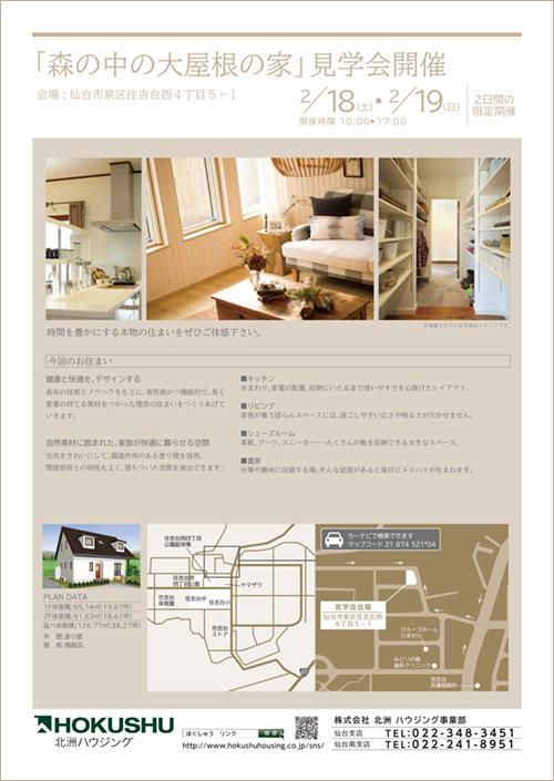 仙台市「森の中の大屋根の家」完成現場見学会開催 2/18・19