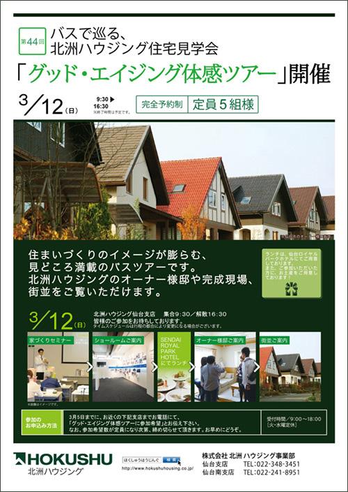 仙台支店「グッド・エイジング体感ツアー」3/12開催