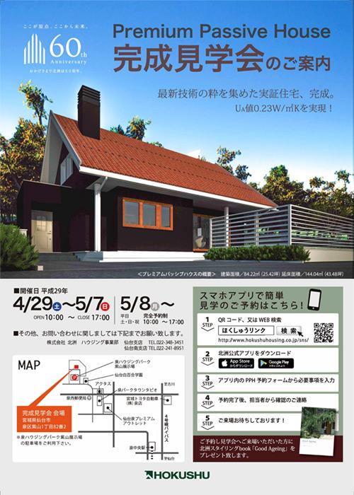 仙台市「Premium Passive House」完成見学会開催 4/29〜5/7