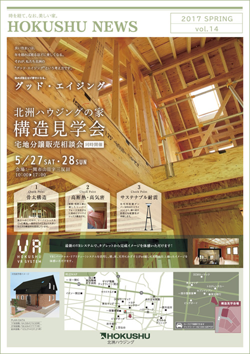 一関市「構造見学会」開催5/27・28
