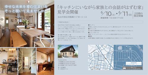 仙台市「キッチンにいながら家族との会話がはずむ家」見学会開催 6/10・11