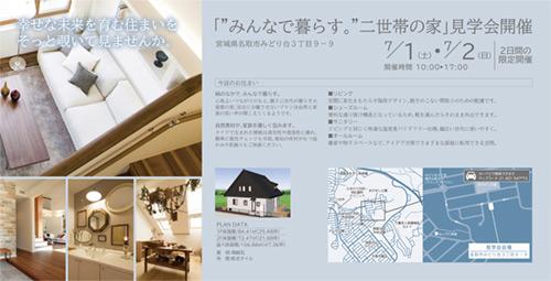 """名取市「""""みんなで暮らす。""""二世帯の家」見学会開催 7/1・2"""