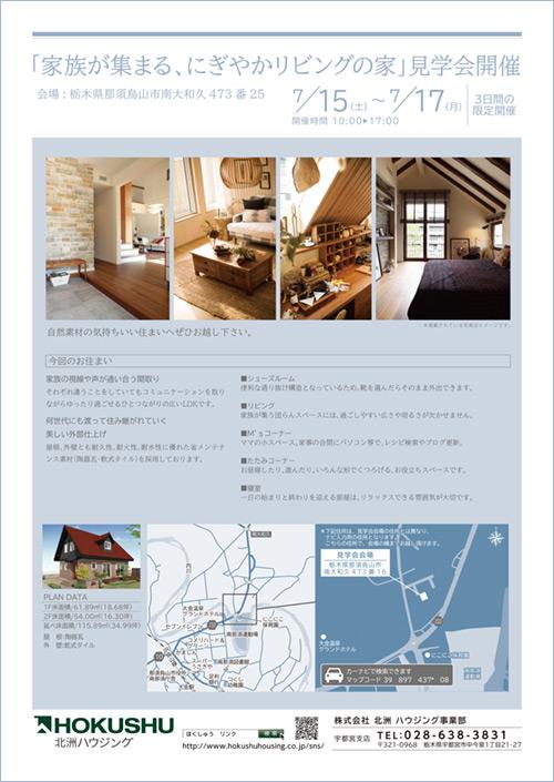 栃木県「家族が集まる、にぎやかリビングの家」見学会開催7/15・16・17