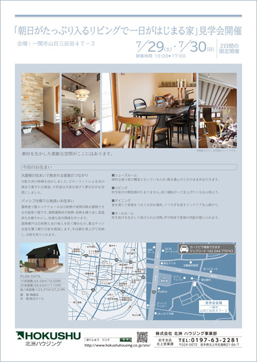 一関市「朝日がたっぷり入るリビングで一日がはじまる家」見学会開催7/29・30