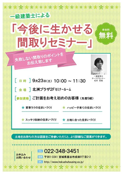 宮城県仙台市「今後に生かせる間取りセミナー」開催9/23