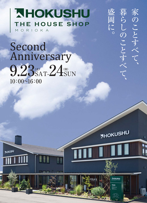 岩手県盛岡市「THE HOUSE SHOP MORIOKA Second Anniversary EVENT」開催9/23・24