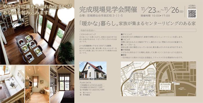仙台市「『暖かな』暮らし。家族が集まるセンターリビングのある家」完成現場見学会開催11/23-26