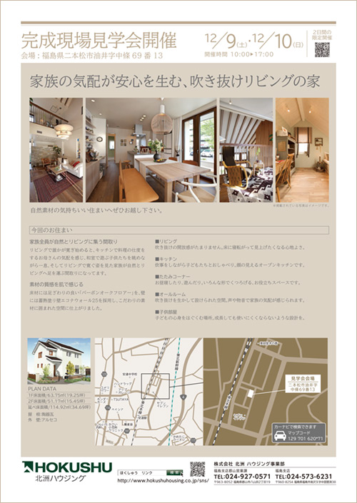 福島県二本松市「家族の気配が安心を生む、吹き抜けリビングの家」完成現場見学会