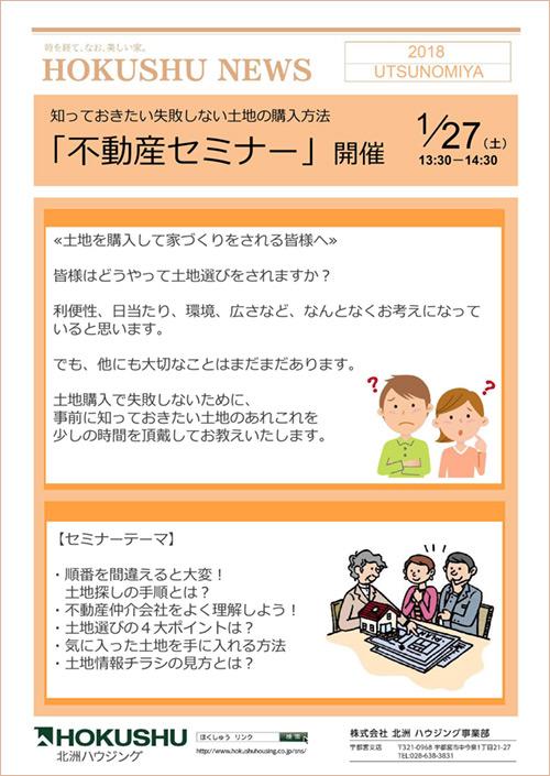 宇都宮支店「不動産セミナー」開催 1/27