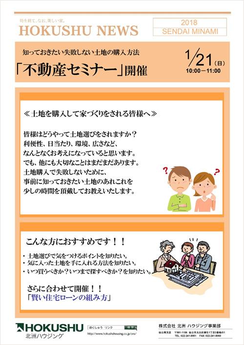 仙台南支店「不動産セミナー」開催1/21