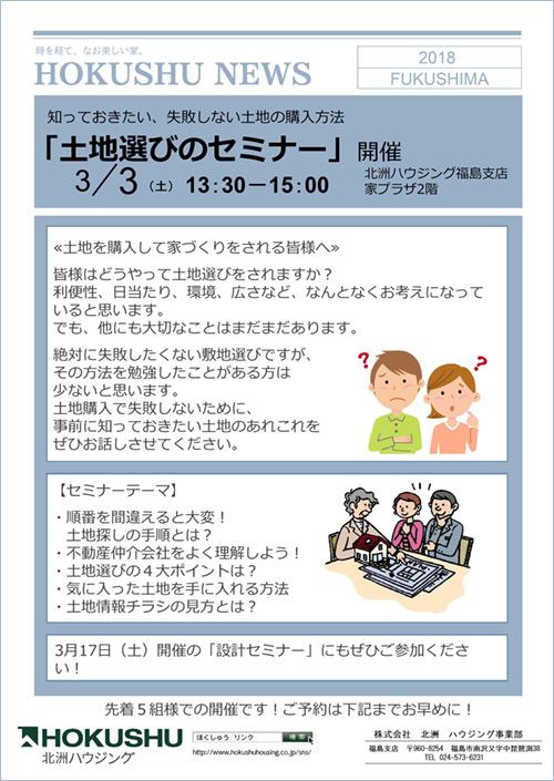 福島支店「不動産セミナー」開催3/3
