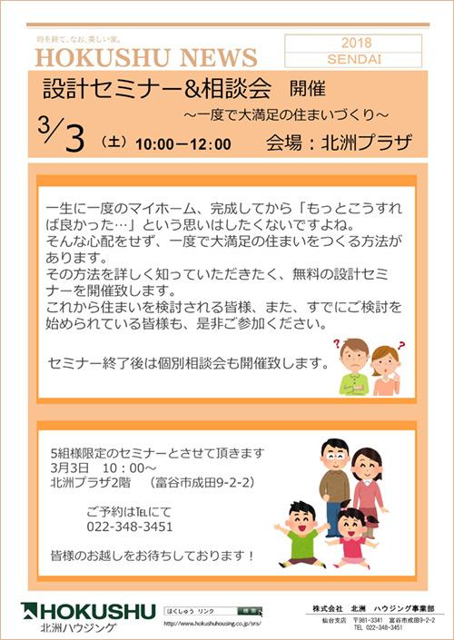 仙台支店「設計セミナー&相談会」開催3/3