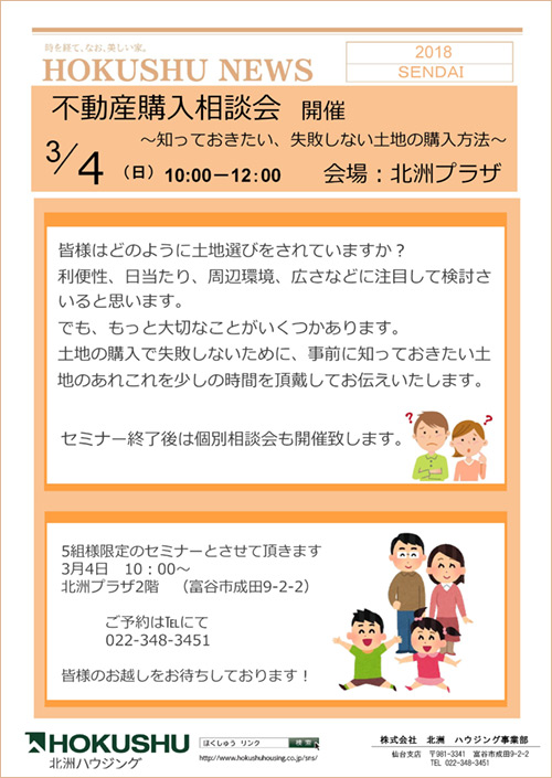 仙台支店「不動産購入相談会」開催3/4