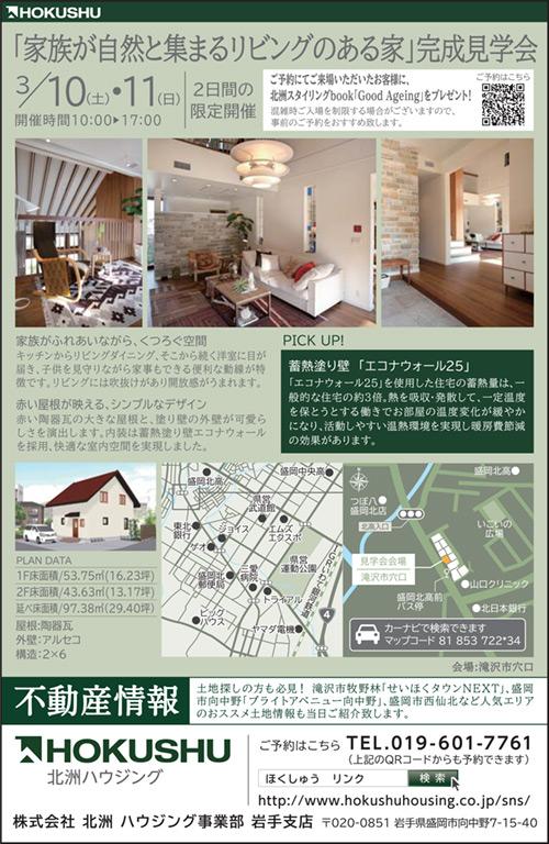 滝沢市「家族が自然と集まるリビングのある家」完成見学会開催3/10・11
