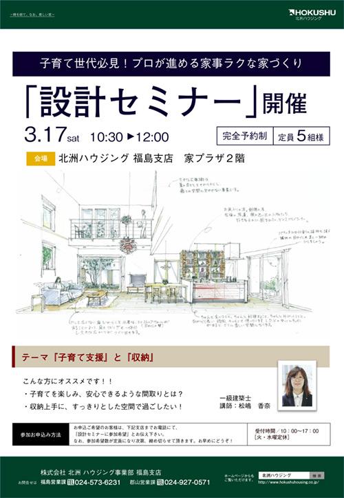 福島支店「設計セミナー」開催3/17