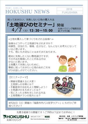 福島支店「土地選びのセミナー」開催4/7
